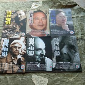 当代电影2007年1,2,3,4,5,6