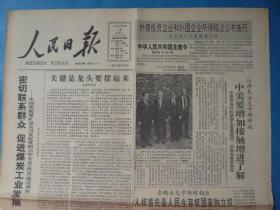《人民日报》1991年4月15日辛未年三月初一。国务院总理李鹏会见美国前总统卡特