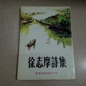 竖版巜徐志摩诗集》