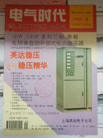 《电气时代 1995第9期》新型彩色显象管?#26800;?#26032;技术、三相电动机单相运?#26800;?#25913;接.....