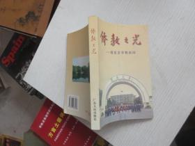 侨教之光——群星荟萃暨南园