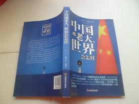 中国成老大,世界会怎样