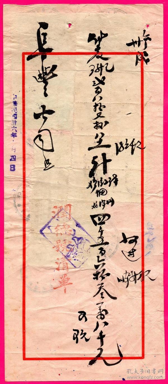民国印花税票类-----中华民国36年,阜丰公司运输小麦,润德号发奉,贴税票18张
