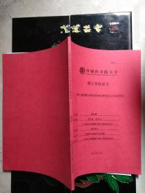 博士学位论文(中国区域性霾污染形成机制与特性的卫星遥感研究)中国科学院大学(作者签赠本)