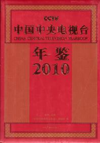CCTV中国中央电视台年鉴2010