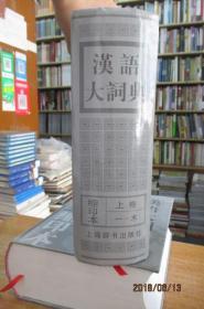 汉语大词典(缩印本)上卷