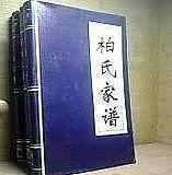 (正版)线装 锦面 寻根祭祖 修谱 16开 柏氏家谱