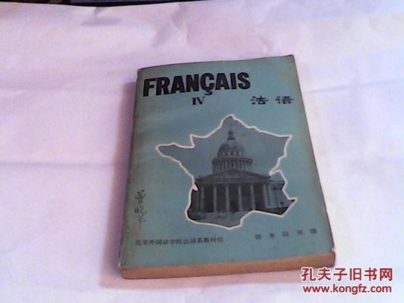 法语 第四册