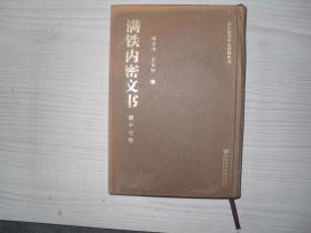满铁内密文书 第十一卷 1-1713