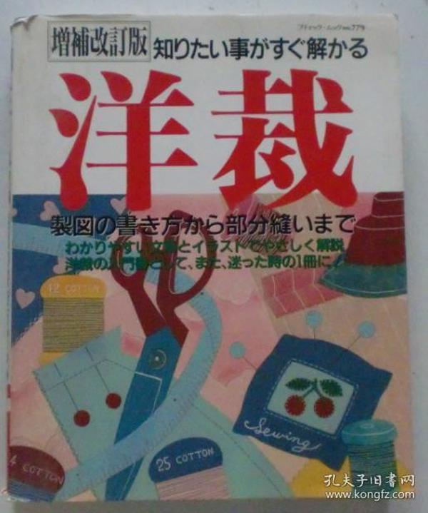 日文原版       裁缝 一年四季用书   16开厚册