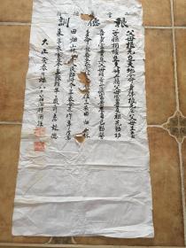 大正癸春(1913年)日本【畑仲卫】书《二宫尊德翁-报德训》一大幅135*68里面