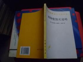 西印度毁灭述略--汉译世界学术名著丛书