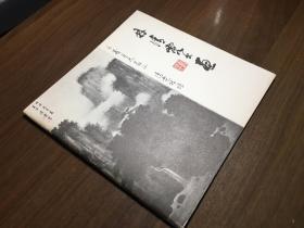 【林清霓簽贈】1968年《林清霓書畫展》張大千合作/封面畫家簽贈