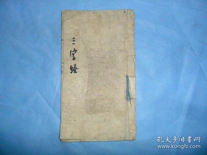 (清代)木板带图《三字经》,绵纸,精刻精印,全一册,
