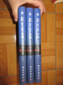 戴金星文集(卷一 ,卷二:天然氣地質學 ) (卷三:天然氣地球化學 )三冊合售    (均附作者簽名)   大16開,硬精裝