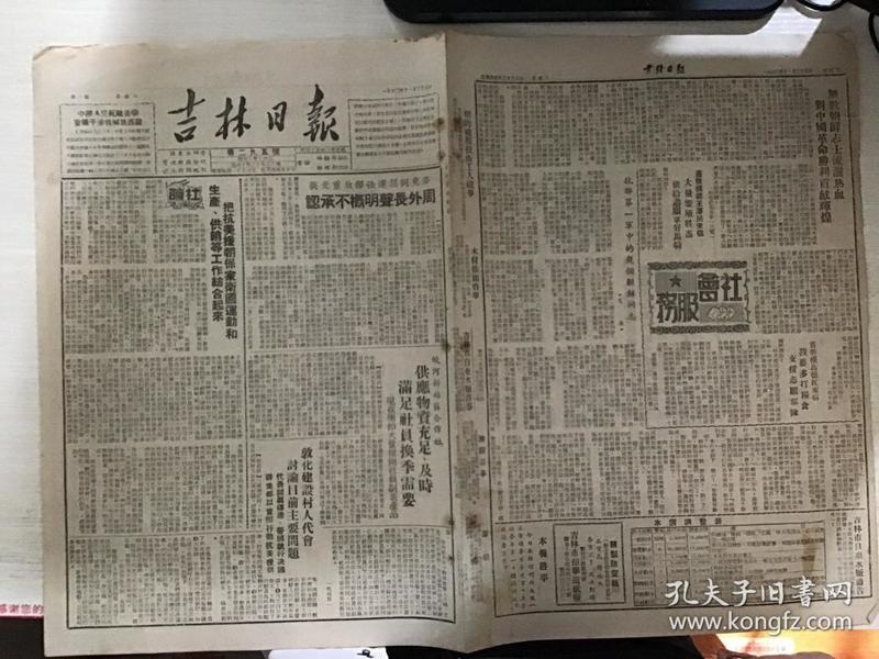 吉林日报 1950年11月25日  麦克阿瑟达法葵释放重光葵 周外长声明概不承认  把抗美援朝保家卫国运动和生产·供销等工作结合起来。