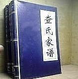 (正版)线装 锦面 寻根祭祖 修谱 16开 查氏家谱