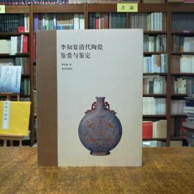 李知宴清代陶瓷鉴赏与鉴定
