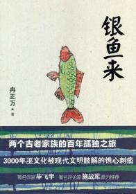 银鱼来 9787229058074