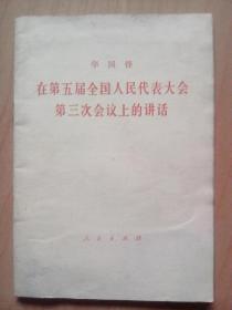 有华主席讲话的书:在第五届全国人民代表大会第三次会议上的政府工作报告