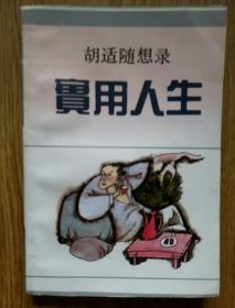 胡适随想录: 实用人生 [1991年一版一印]