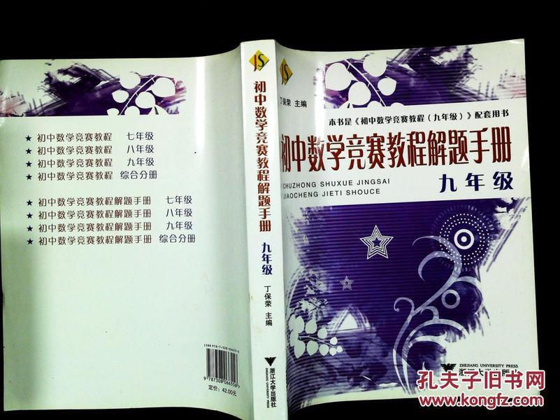初中手册v初中解题教师初中数学总结教学图片
