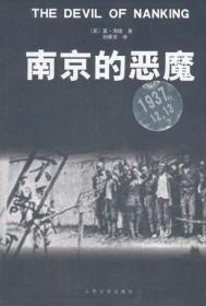 南京的恶魔 9787020090365
