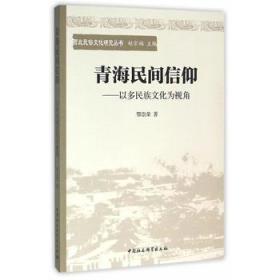 青海民间信仰——以多民族文化为视角
