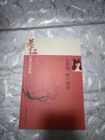 萧红经典作品新编:生死场·呼兰河传