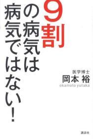 日文原版书 9割の病気は病気ではない! 冈本裕 / 90%的疾病不是病