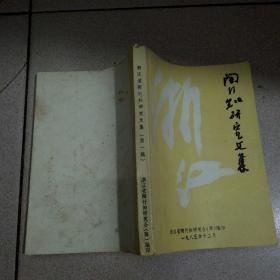 陶行知研究文集(第一辑,千家驹题签)