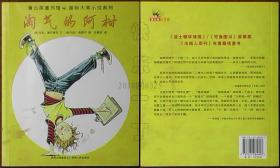 蒲公英童书馆·国际大奖小说系列-淘气的阿柑