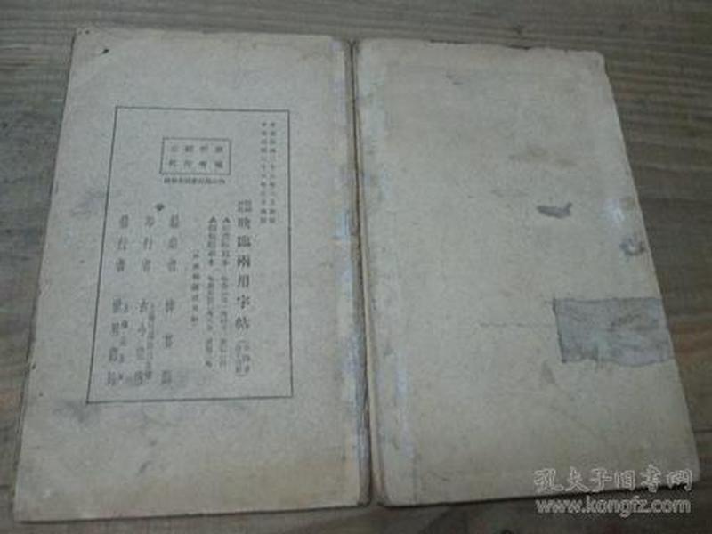 颜柳欧赵 映临两用字帖《欧字帖》《中华民国二十六年五月再版》折叠本