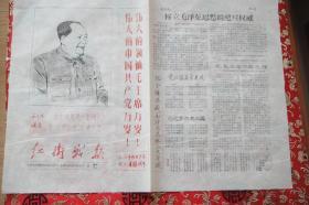 文革小报【油印】毛像、语录、纪念46周年<红卫战报>37期彩版