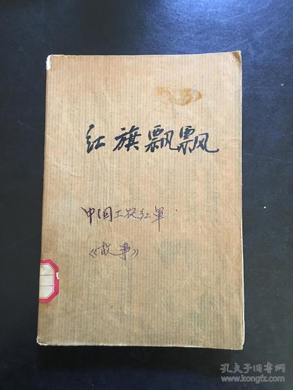 红旗飘飘 第11集 (BH粉箱)