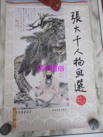 老挂历:1999年张大千人物画选高级宣纸挂历——云南美术出版社