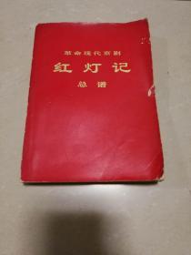 革命现代京剧红灯记总谱