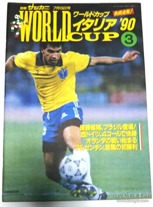 大开本1990世界杯赛后特刊3