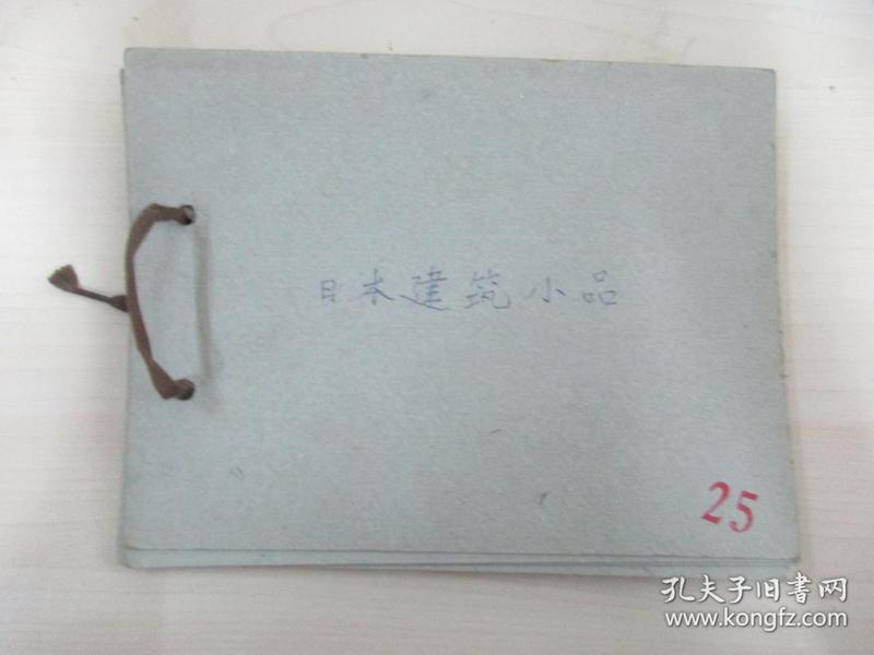 清华大学建筑系旧藏照片资料 日本建筑小品 一套7张  尺寸13×8.5厘米 尺寸大小不一