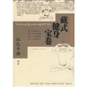藏式健身宝卷:藏族传统健身法集成