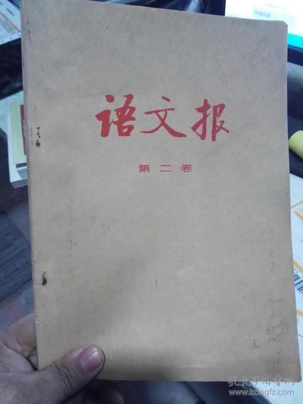 语文报 第二卷