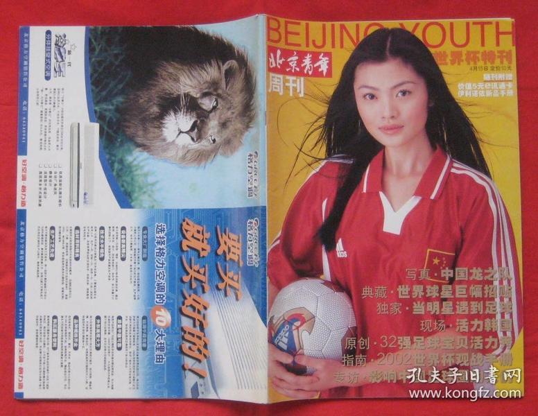 北京青年周刊世界杯特刊