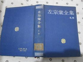 左宗棠全集.14.札件