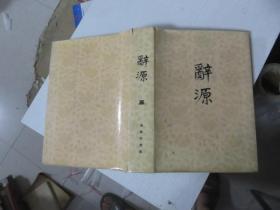辞源 三  修订本 书衣破损