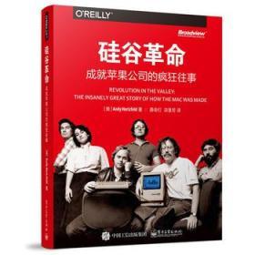 9787121323805 硅谷革命:成就苹果公司的疯狂故事:the insanely g