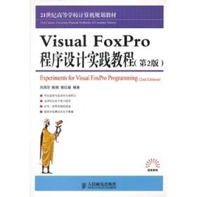 正版送书签qs~21世纪高等学校计算机规划教材:Visual FoxPro程序