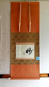 【千利休笔:妙(珂罗版复制立轴)】讲谈社1985年 全绫绢精裱 桐木箱装