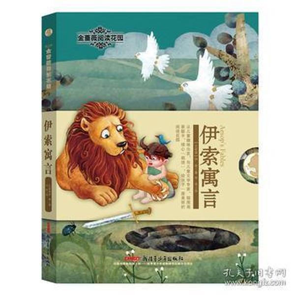 金蔷薇阅读花园:伊索寓言 新疆青少年出版社 9787551590181