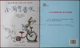 蒲公英童书馆·国际大奖小说系列-小淘气鲁夫