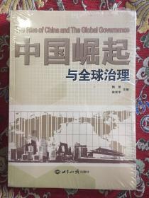 中国崛起与全球治理【未拆封】